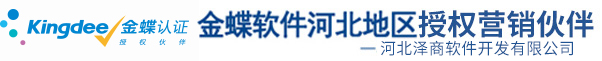 河北泽商软件开发有限公司